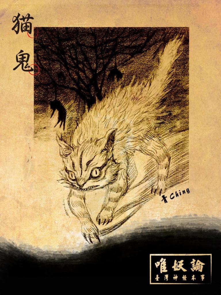 唯妖論書中介紹的貓鬼