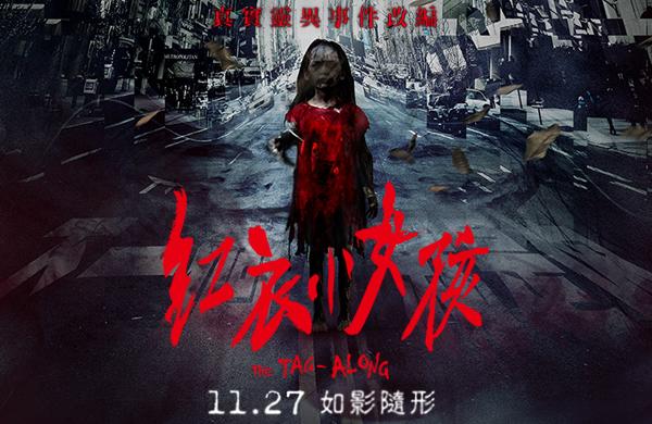 電影紅衣小女孩宣傳海報