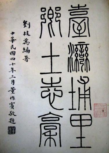 劉枝萬著《臺灣埔里鄉土志稿》書影,由董作賓(1895-1963)題字
