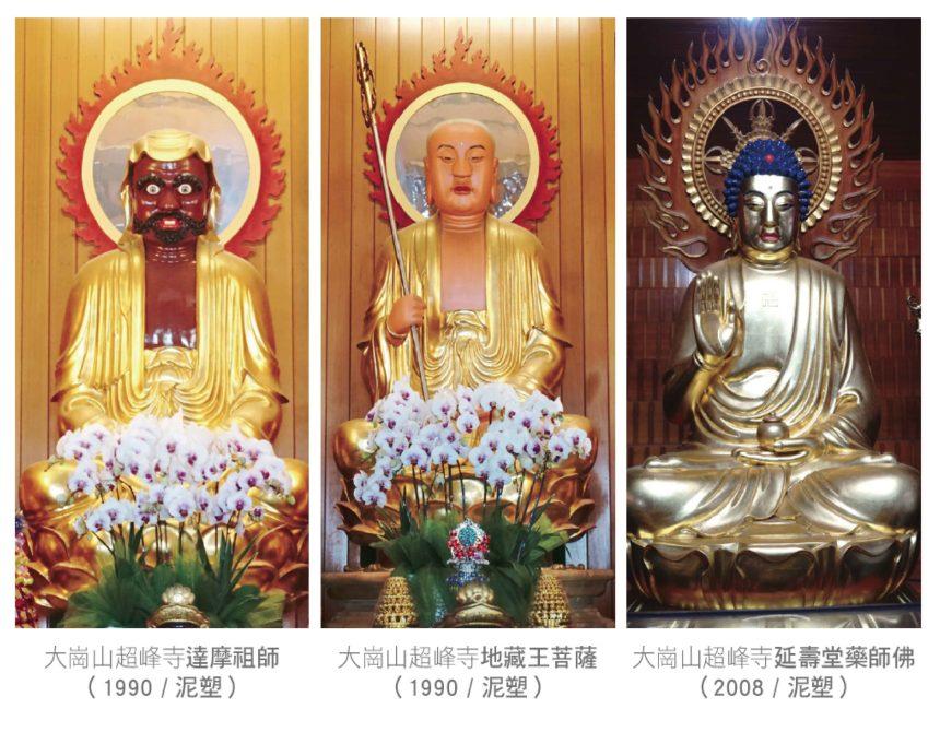 西佛國於超峰寺所做佛像列舉