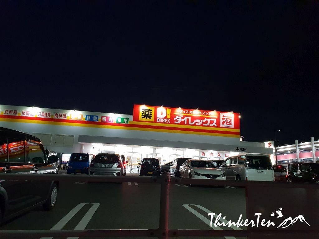 Japan Shikoku : Japanese Neighbourhood Supermarket Tour at Takamatsu