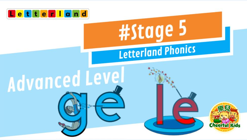 Letterland Phonics 英語拼音網上課程 | Stage 5 Advanced Level