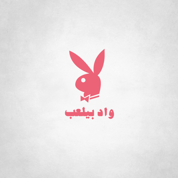 Play Boy-Global-Brands-Logo-with-Egyptian-Flavour