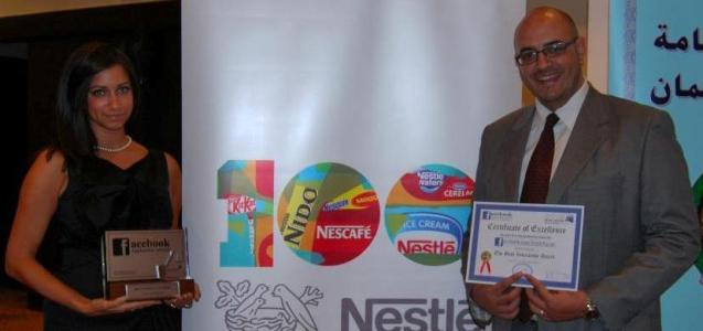 Nestle Egypt awarded for Facebook Application , Iman Mosaad (Senior Account Manager at Digital Republic) and Mohamed Abo El Fotouh (Digital Media Specialist at Nestle)