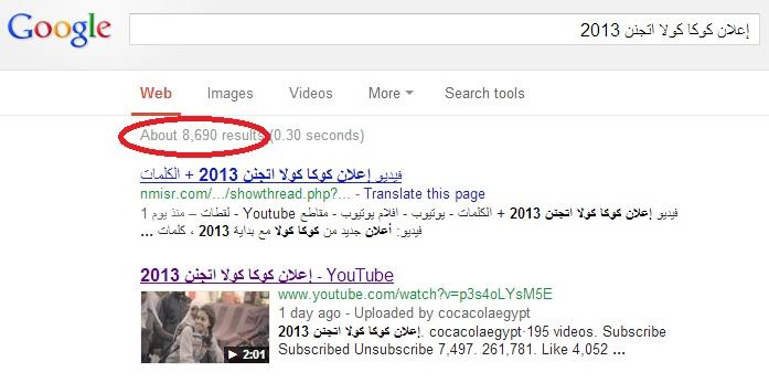 etganen-cocacola-egypt-campaign-google-search