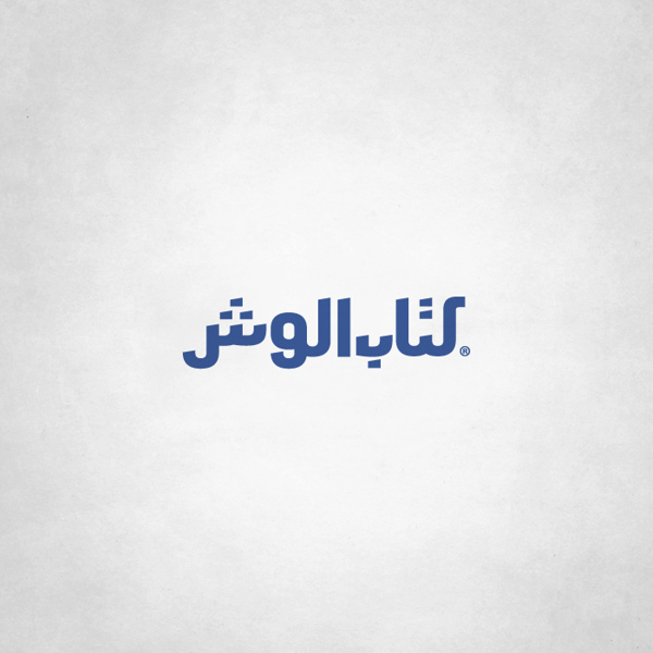 Facebook Logo with Egyptian Flavour