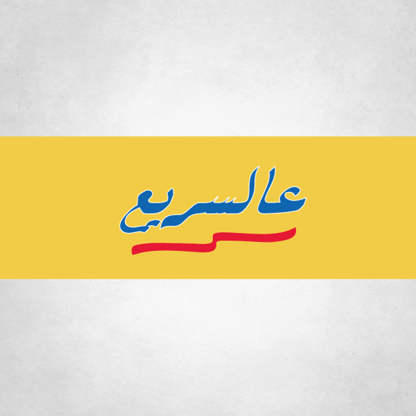 On The Run-Global-Brands-Logo-with-Egyptian-Flavour