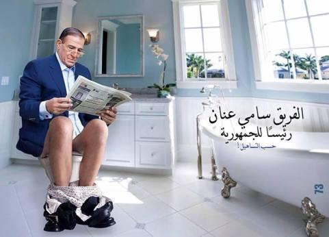 Sami Anan Comic 1