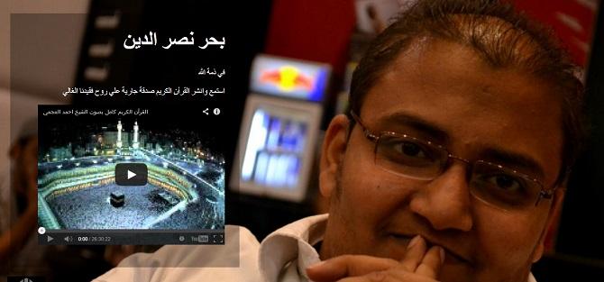 Screenshot from Bahr Nasr website [www.bahrnasr.com]