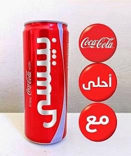 Coke-Personalized-Pepsi-Can- Ramadan Ads-Review-Think-Marketing