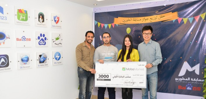 MoboMarket contest MMDC 2015 Arab winners