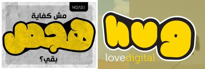 how-digital-hugs-logo-used