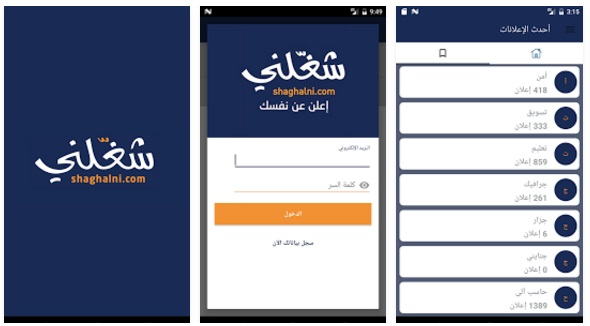 Shaghalni com Launches Mobile App for Jobseekers | Think