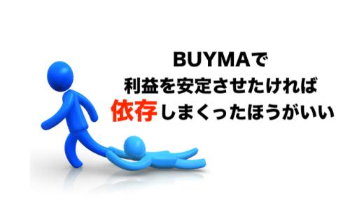 "BUYMAの利益を安定させたければ""依存""しまくった方がいい"