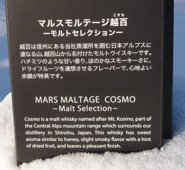 Mars Maltage Cosmo Whisky side of box