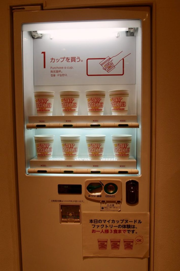 My Cupnoodles Factory vending machine