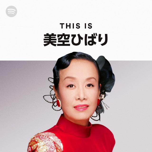 Joe lodge/flickr/cc by 2.0 daijoubu (大丈夫) means ok in japanese. Hibari Misora   Spotify