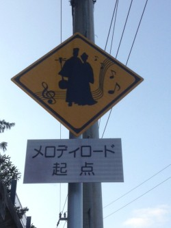 okinawa-melody-road-sign