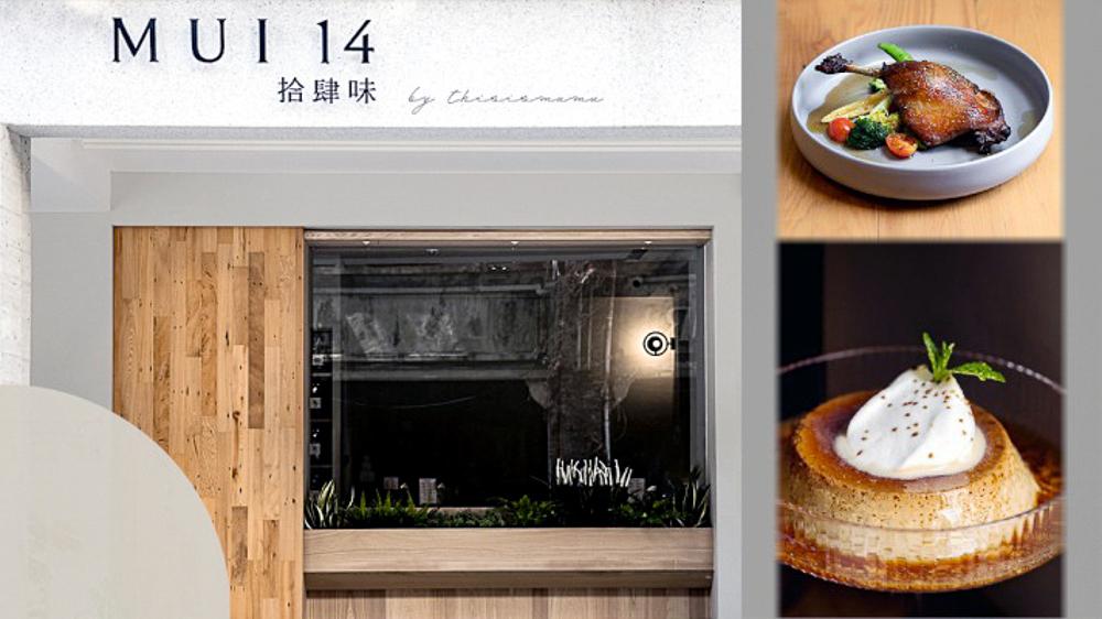 新竹美食推薦:或者拾肆味MUI14|吃1餐彷彿吃遍新竹?結合新竹14鄉市鎮的14種味道。