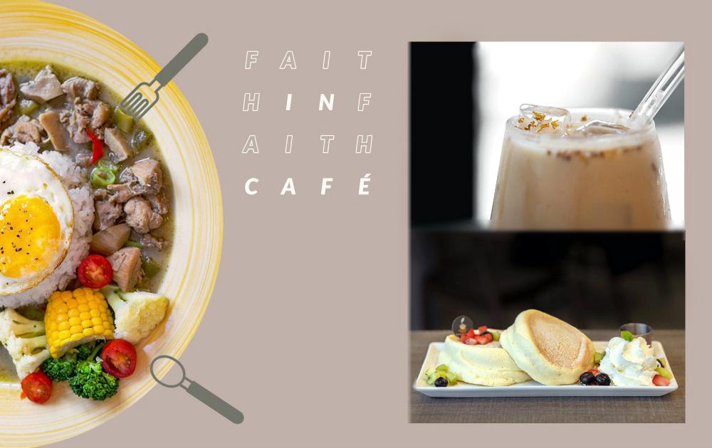 竹北美食推薦:Faith in Faith 飛一啡Café|華興街平價複合式咖啡廳,誘人的綠咖哩、舒芙蕾!