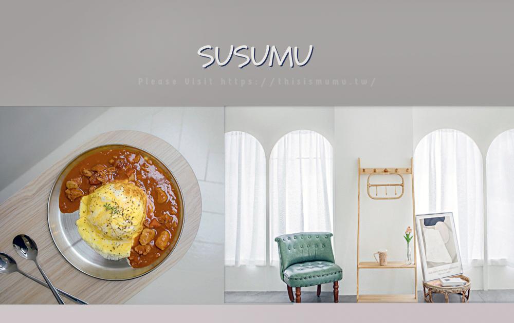 新竹美食:SUSUMU|一起待在白色系韓風甜點店裡,享用咖喱飯、布丁跟蛋糕吧!
