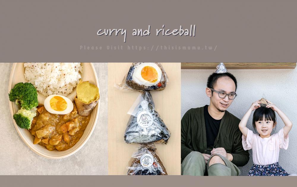 竹北美食:一口丹|晨間感日式飯糰、只在平日晚上出沒的咖喱飯!