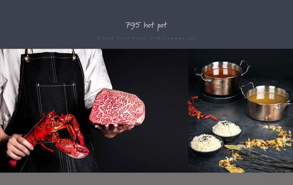 竹北美食:795究極鍋物|只賣頂級的,日澳美和牛、活體海鮮!