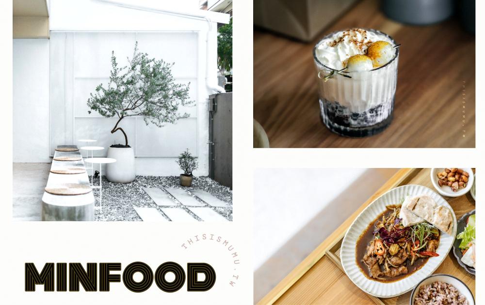新竹美食。皿富器食 minfood|2.0上線,含新品共8道餐點分享!(巨城周邊美食)
