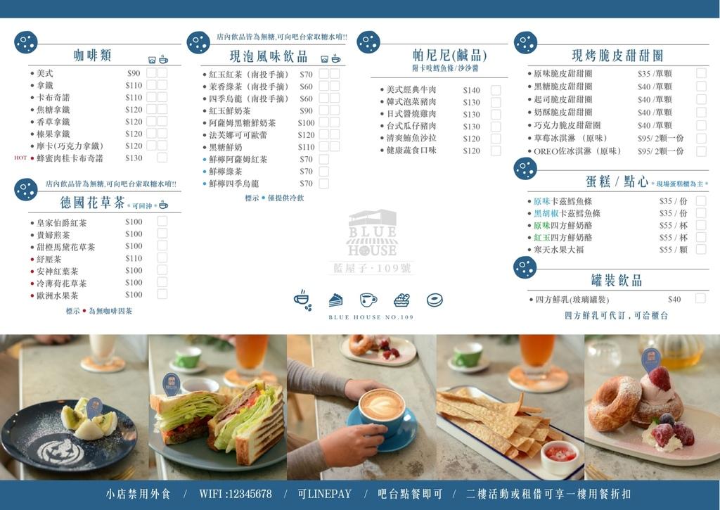 藍屋子菜單.jpg