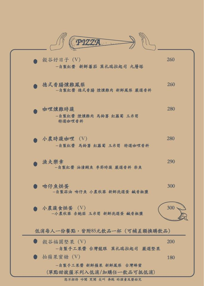 穀谷菜單3.jpg