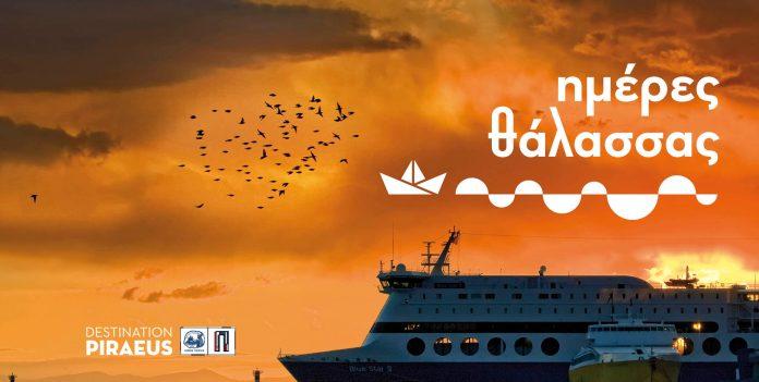 Οι Ημέρες Θάλασσας επιστρέφουν στον Πειραιά