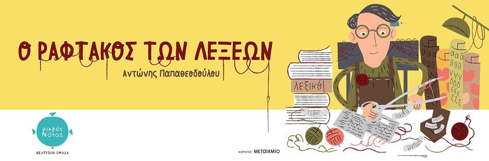 """Παράσταση """"Ο ραφτάκος των λέξεων"""" -Thisisus.gr"""