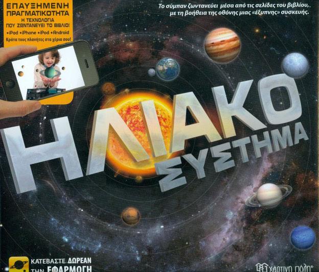Το Ηλιακό Σύστημα ζωντανεύει μπροστά στα μάτια μας -Thisisus.gr