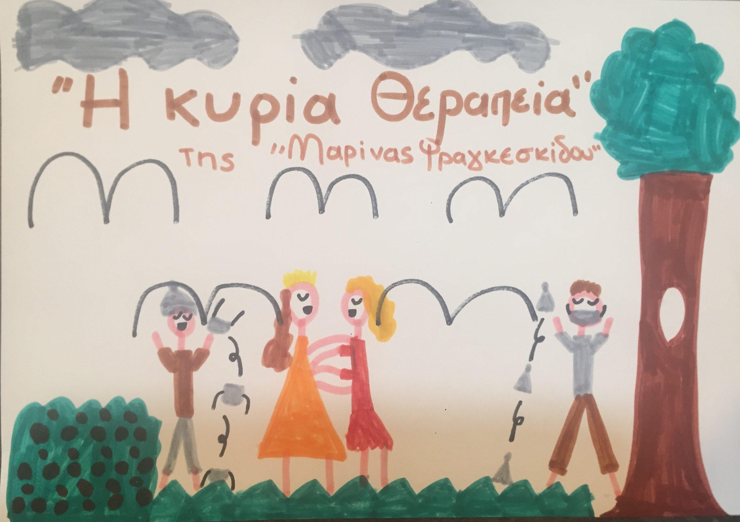 """Κατεβάστε δωρεάν το παραμύθι """"Η κυρία Θεραπεία""""  – Thisisus.gr"""