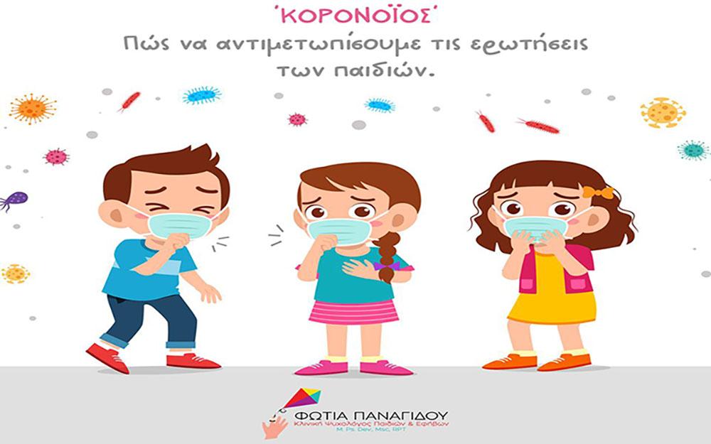 Κορονοϊός και παιδιά. Αντιμετωπίστε τις ερωτήσεις τους –Thisisus.gr