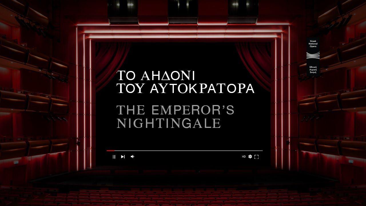 """Προλάβετε """"Το αηδόνι του αυτοκράτορα"""" απο την Εθνική Λυρική Σκηνή – Thisisus.gr"""