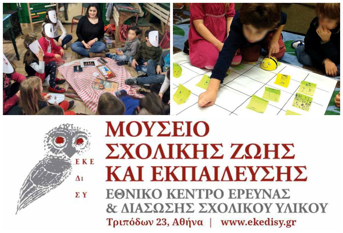 Διαγωνισμός απο το Μουσείο Σχολικης Ζωής και εκπαίδευσης – Thisisus.gr