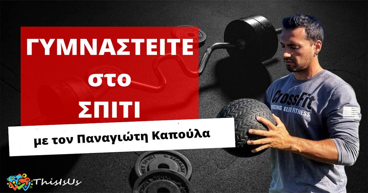 Γυμναστείτε στο σπίτι και το Πάσχα με τον Γυμναστή Παναγιώτη Καπούλα #2 –Thisisus.gr