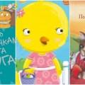 Παιδικά βιβλία για το Πάσχα