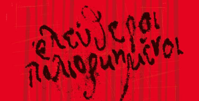 """Μουσικοί και ηθοποιοί στο """"Ελεύθεροι Πολιορκημένοι"""" –  Thisisus.gr"""