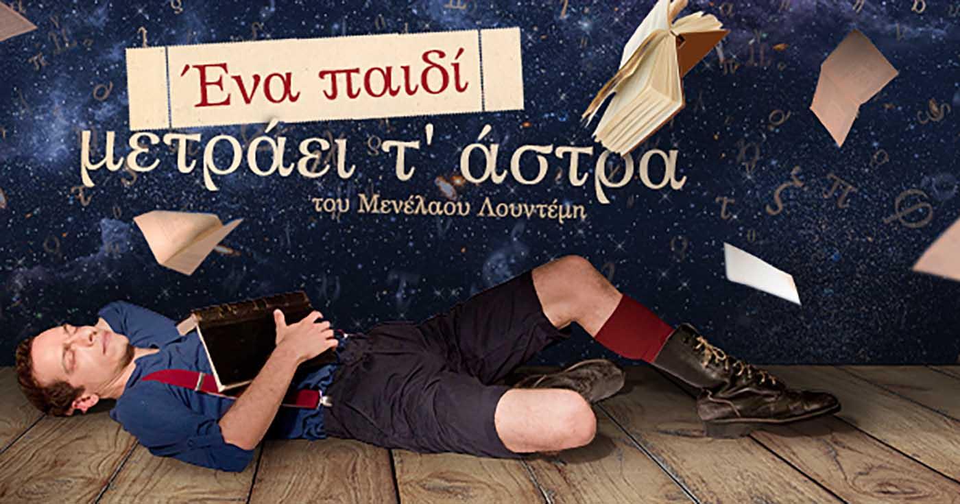 Δωρεάν η Θεατρική Παράσταση  «Ένα Παιδί μετράει τ' άστρα» -Thisisus.gr