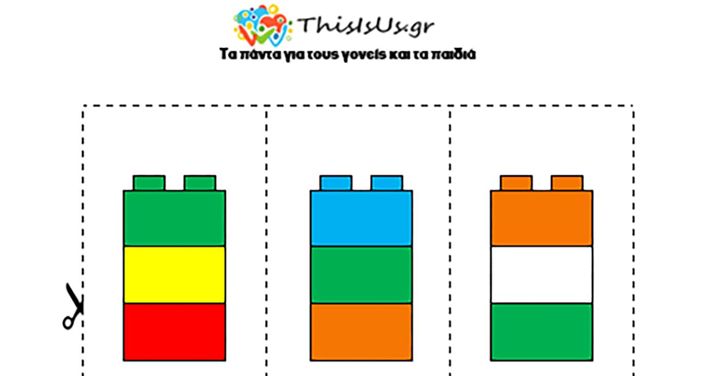 Δωρεάν εκτυπώσιμες καρτέλες για παιχνίδια με Τουβλάκια –Thisisus.gr