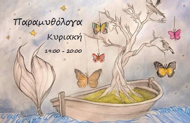 Παραμυθόλογα μια ραδιοφωνική εκπομπή γεμάτη υπέροχα Παραμύθια –Thisisus.gr