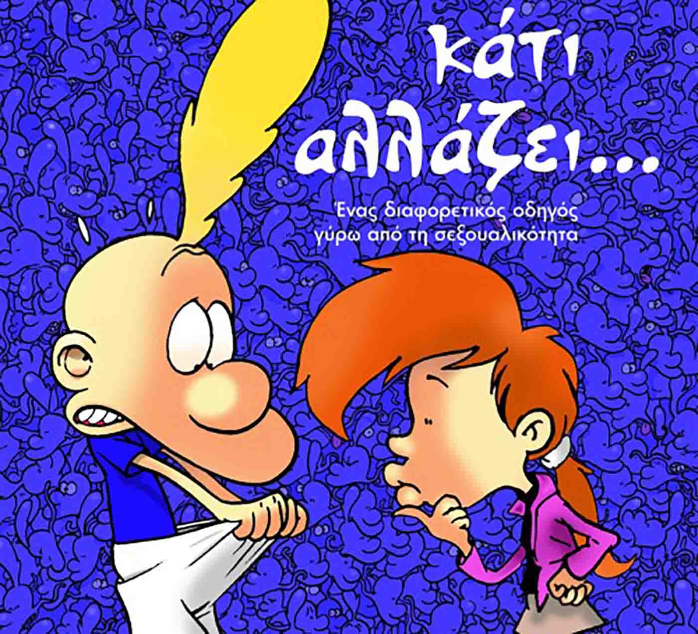Ένα εναλλακτικό βιβλίο για τη σεξουαλικότητα -Thisisus.gr