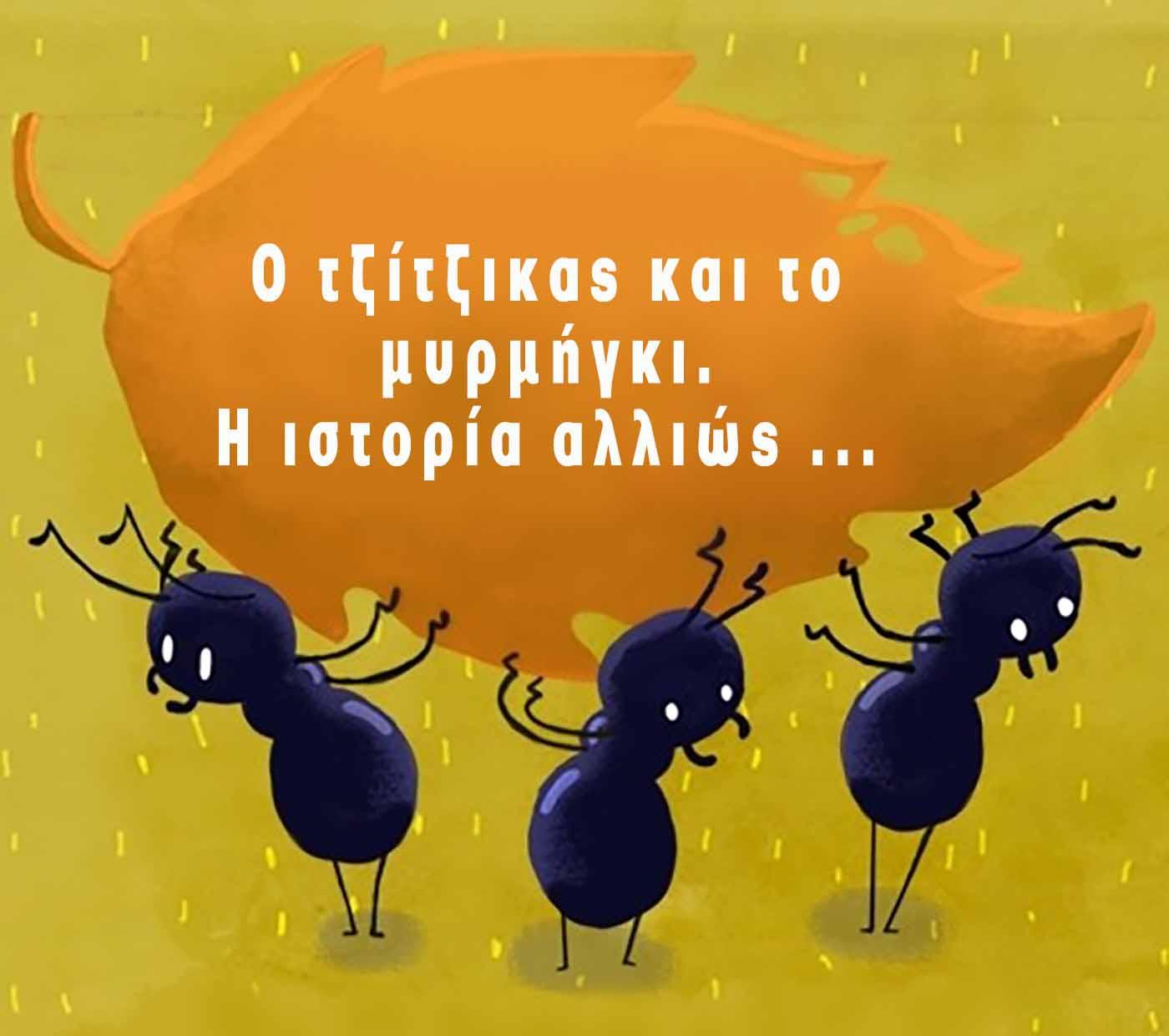 Ο τζίτζικας και το μυρμήγκι.                                                                                                                                         Η ιστορία αλλιώς … Κατεβάστε Δωρεάν -Thisisus.gr