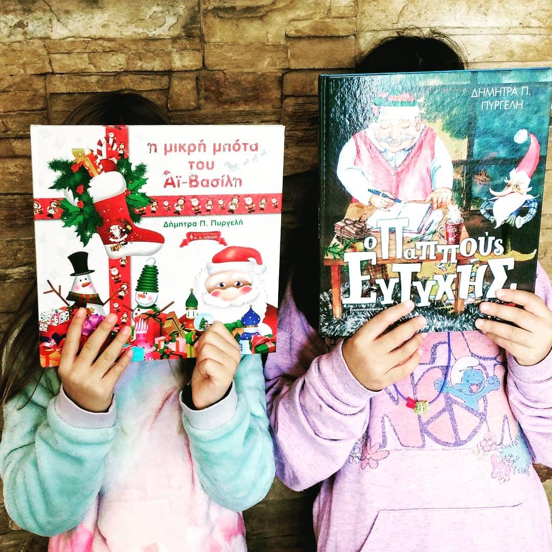 Χριστουγεννιάτικα παραμύθια της Δήμητρας Πυργελή – Thisisus.gr