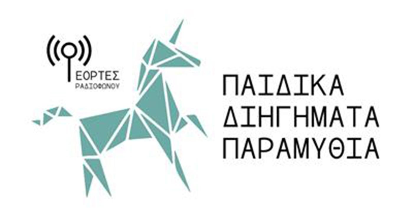 Εορτές Ραδιοφώνου από το Κρατικό Θέατρο Βορείου Ελλάδος – Thisisus.gr