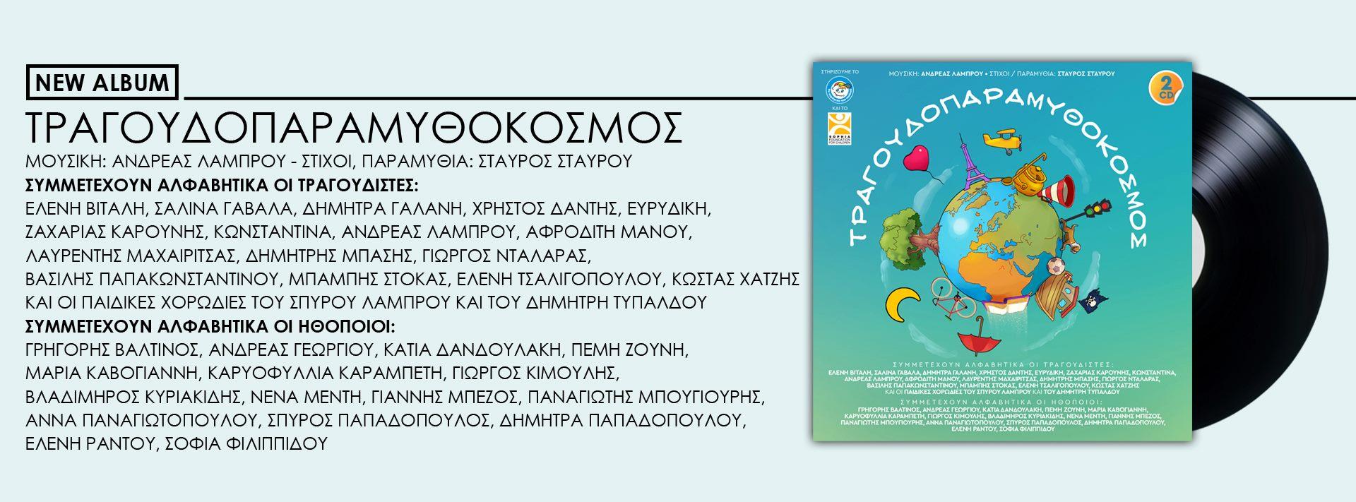 16 νέα παιδικά τραγούδια και παραμύθια που θα σας ενθουσιάσουν – Thisisus.gr