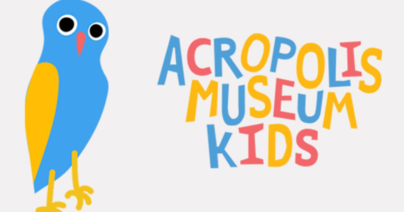 Acropolis Museum Kids Μια ιστοσελίδα που πρέπει όλοι μας να επισκεφθούμε! –Thisisus.gr