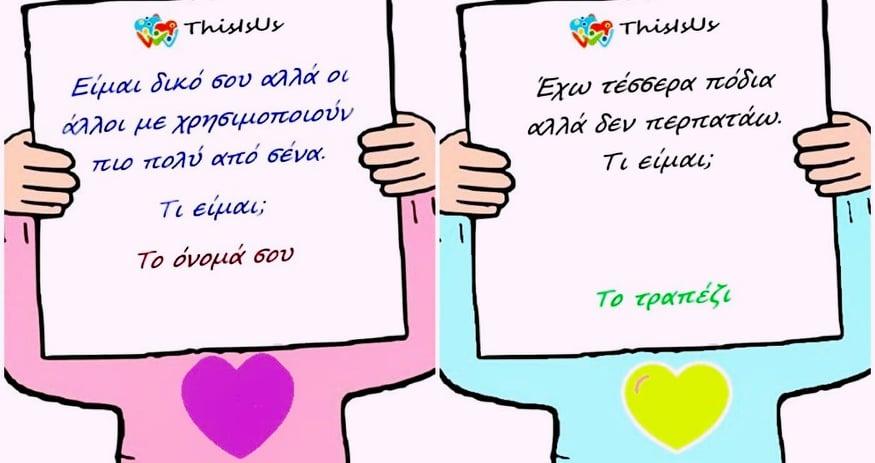 Αινίγματα Εκτυπώστε Δωρεάν -Thisisus.gr